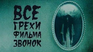 "Все киногрехи ""Звонок"" (2002)"