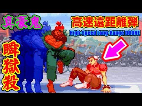 [瞬獄殺] 真・豪鬼 - STREET FIGHTER ZERO2 DASH [滅殺]