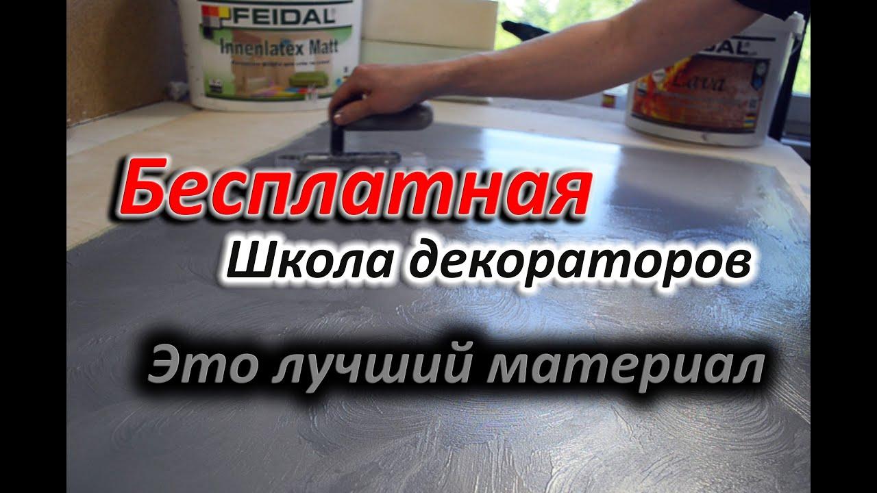 Это лучший материал !!! Шелковые стены.БЕСПЛАТНАЯ школа декораторов. Декоративная штукатурка. Киев