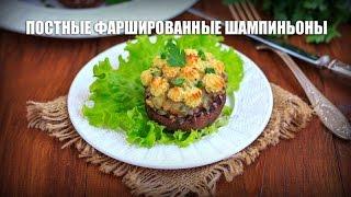 Постные фаршированные шампиньоны — видео рецепт