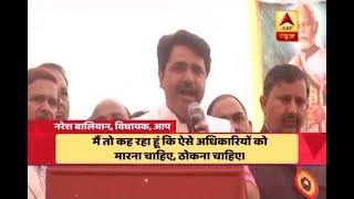 AAP MLA Naresh Balyan says officers who stopped common man's work should be beaten up thumbnail