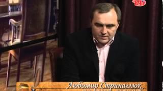 Літературана світлиця - Любомир Стринаглюк