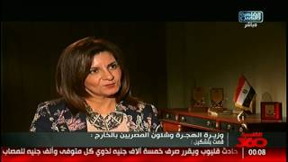 القاهرة 360 | لقاء أحمد سالم مع وزيرة الهجرة وشئون المصريين بالخارج