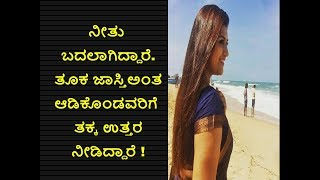 Neethu Shocking Transformation From Fat to Fit |