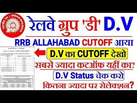 RRB GROUP D  Cutoff For DV Rrb Allahabad & List Of Shortlisted candidates  DV Call Letter