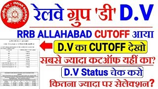 Baixar RRB GROUP D Official Cutoff For D.V Rrb Allahabad & List Of Shortlisted candidates | D.V Call Letter