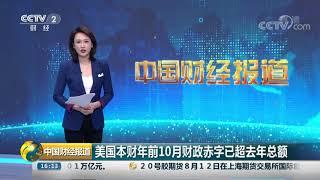 [中国财经报道]美国本财年前10月财政赤字已超去年总额| CCTV财经