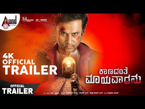 Kaanadanthe Maayavadanu | New 4K Trailer | Vikas | Sindhu Loknath | Gummineni Vijay | Raj Pathipati