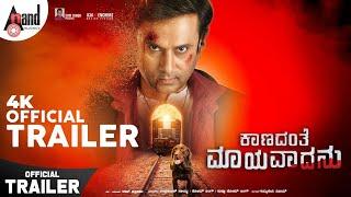 Kaanadante Maayavadanu New 4K Trailer Vikas Sindhu Loknath Gummineni Vijay Raj Pathipati