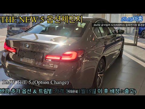 [BMW마홍] EP.13 THE NEW 5 Option Change(OC) 5시리즈 옵션체인지 공식 딜러 도이치 모터스 홍경윤 THE NEW 5