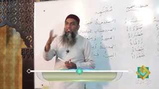 Learn Arabic  Lecture -15 _2014  [FULL HD] Arabic Grammar for Understanding the Quran