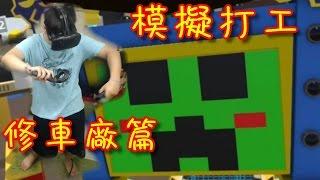 【菜喳VR】香蕉原來要這麼用!-模擬打工 修車廠篇-Job Simulator