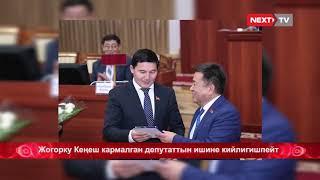 Казакстан прокуратурасы ЖК депутаты кармалган операциянын видеосун жарыялады