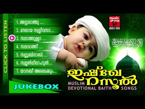 Mappila Pattukal Old Is Gold | Ishq E Rasool | Arabic Songs | Malayalam Arabic Mappila Songs Jukebox