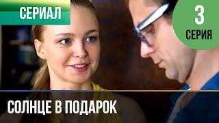 ▶️ Солнце в подарок 3 серия | Сериал / 2015 / Мелодрама