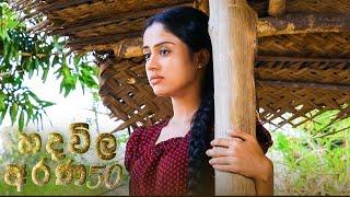 Hadawila Arana | Episode 50 - (2021-04-15) | ITN Thumbnail
