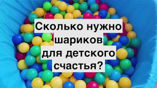 Сколько шариков выбрать? ROMANA Сухой бассейн «Зверята»