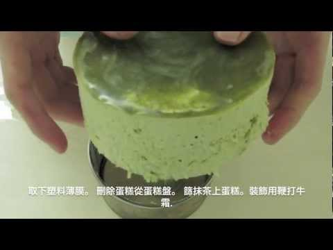 How to Make: New Year's Cake (Green Tea Mousse Cake) 綠茶慕斯蛋糕(抹茶のムースケーキ)