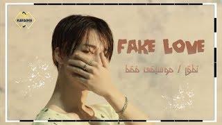 BTS -'FAKE LOVE' نطق كايروكي/ موسيقى فقط