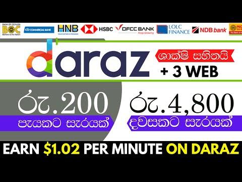 Make money online sinhala | e money sinhala 2021 | make money online easy (Make Money Online 2021)