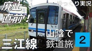 【ゆっくり旅行記実況】山陰で鉄道旅 Part2 ~廃止直前、三江線~
