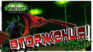 ВТОРЖЕНИЯ ДЕМОНОВ | WoW: Legion 7.0. | Азерот в БЕДЕ!