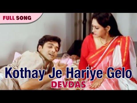Kothay Je Hariye Gelo   Devdas   Babup Supriyo   Bengali Movie Songs