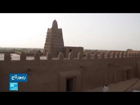 مالي.. شلل السياحة في تمبكتو بسبب التهديدات الإرهابية  - نشر قبل 2 ساعة