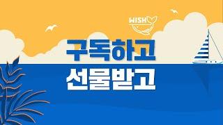 [채널 Wish 유튜브 구독이벤트][젠링마켓] 구독하고…