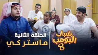 مسلسل شباب البومب 8 - الحلقه الثانية