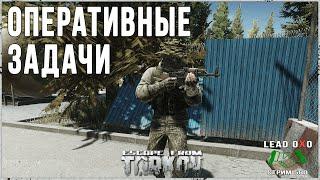 Тарков стрим | Квесты + о...