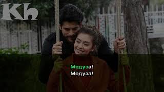 (Караоке) Matrang - Медуза (Новинка 2018)