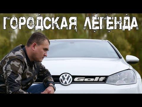 VOLKSWAGEN GOLF VII ЧЕСТНЫЙ ОТЗЫВ. ИСТОРИЯ БРЕНДА