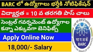 BARC recruitment 2019 || BARC recruitment for work Assistant jobs || BARC job updates in telugu