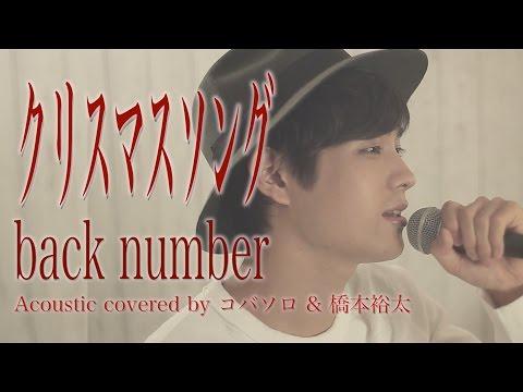 クリスマスソング/back number(Acoustic cover by コバソロ & 橋本裕太)歌詞付き