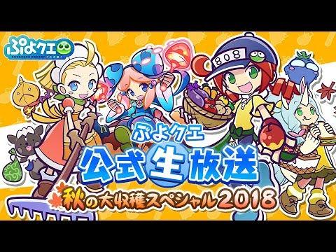 ぷよクエ公式生放送 秋の大収穫スペシャル2018