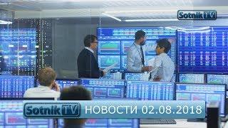 НОВОСТИ. ИНФОРМАЦИОННЫЙ ВЫПУСК 02.08.2018