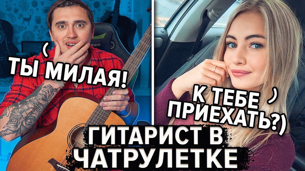 ГИТАРИСТ встретил КРАСИВЫХ ДЕВУШЕК в ЧАТ РУЛЕТКЕ #4 Пикап с гитарой