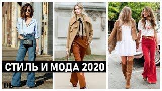 МОДА И СТИЛЬ 2020 ТРЕНДЫ В ОДЕЖДЕ И ОБРАЗАХ Весна и лето 2020