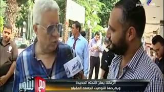 مع شوبير - تعرّف على قائمة مرتضى منصور في انتخابات الزمالك