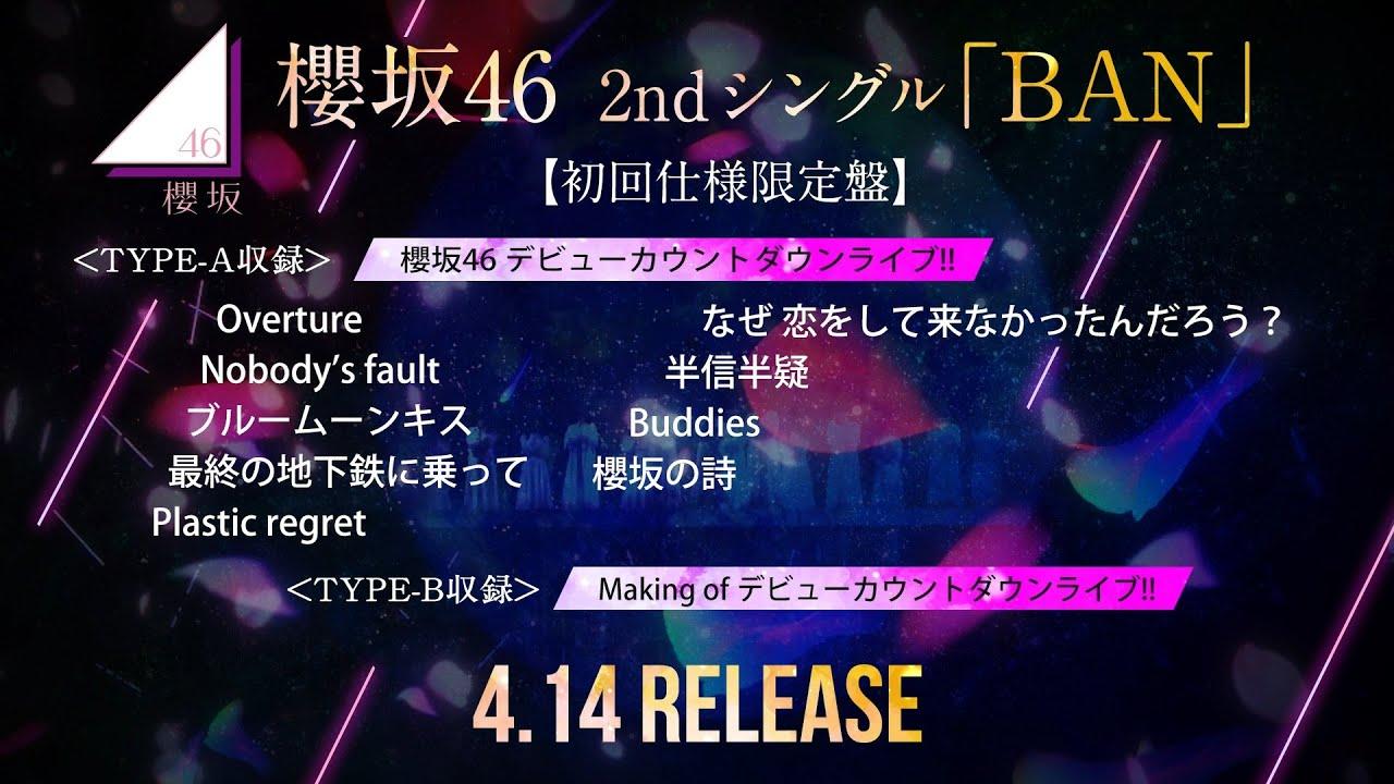 配信ライブ「櫻坂46 デビューカウントダウンライブ!!」メイキング&ライブダイジェスト映像