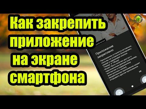 Как закрепить приложение на экране смартфона