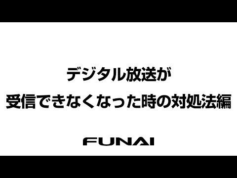 【FUNAIテレビ・ブルーレイレコーダー】デジタル放送が受信できなくなった時の対処法編