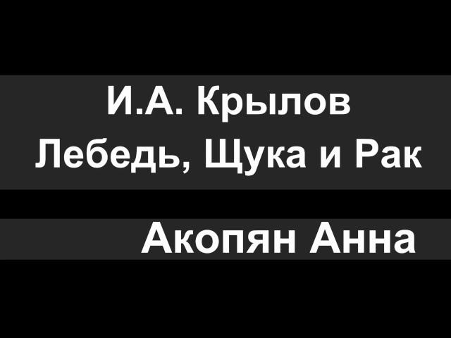 Изображение предпросмотра прочтения – АннаАкопян читает произведение «Лебедь, Рак и Щука» И.А.Крылова