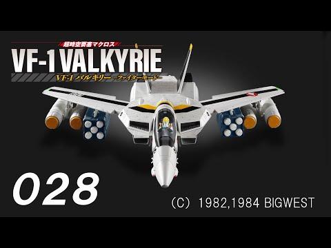 28号では、右主翼を胴体に取り付けます。