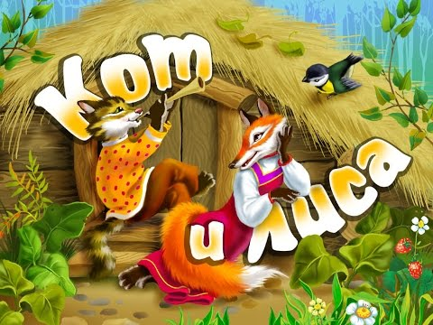 Гора самоцветов - Кот и Лиса (The cat and the fox) Русская сказка