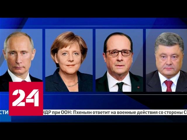 Состоялся телефонный разговор Путина с Порошенко, Меркель и Олландом