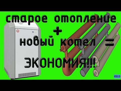 Своими руками новый котел на старое отопление, ЭКОНОМИМ!!!!