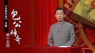 《名段欣赏》 20190516 名家书场 评书《包公传奇》(第15回)| CCTV戏曲