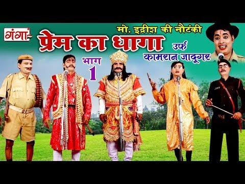 प्रेम का धागा - Bhojpuri Nautanki | Bhojpuri Nautanki Nach Programme | Dehati Program